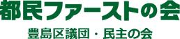 都民ファーストの会 豊島区議団・民主の会